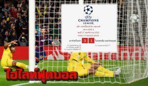 ไฮไลท์ฟุตบอล ยูฟ่า แชมป์เปี้ยนส์ ลีก บาร์เซโลน่า 3-1 ดอร์ทมุนด์